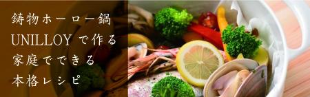 鋳物ホーロー鍋 UNILLOYで作る レシピ