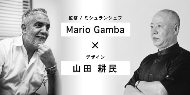 監修/ミシュランシェフ × Mario Gamba デザイン 山田耕民