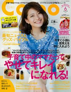 雑誌「Como」の読者プレゼントに掲載中