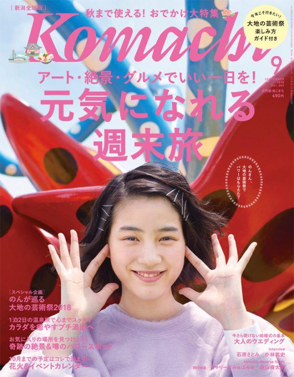 Komachi9gatu